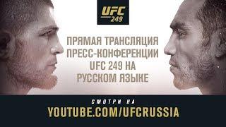 Пресс-конференция UFC 249: Хабиб vs Тони + Взвешивание UFC 248