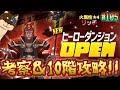 【サマナーズウォー】ヒーローダンジョン!!火リッチ「アンタレス」を考察しながら10階攻略!!