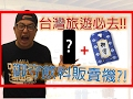 【台灣旅遊 台北】御守飲料自動販賣機!!能求籤又能喝的御守自動販賣機你是試過了嗎?!|御守饮料自动贩卖机|�