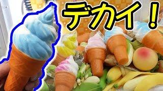 今回のスクイーズ動画はふわふわ等身大のソフトクリームのスクイーズをU...