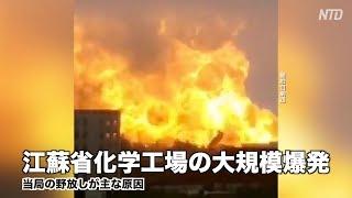 江蘇省化学工場の大規模爆発 当局の野放しが原因【禁聞】 新唐人  ニュース  中国情報 事故