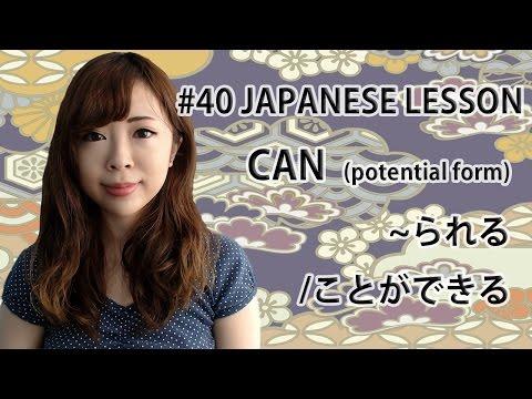 #41 CAN /potential form(られる/ことができる)┃JAPANESE GRAMMAR