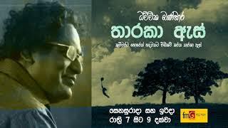 Tharaka As | Dhammika Bandara - Obata Thiyena Adare Song