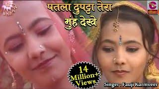 Haryanvi Song || Patla Dupatta Tera ## पतला दुपट्टा तेरा मुंह देखे ## Fauji Karmveer ## Superfine