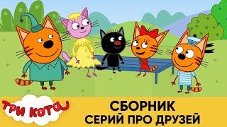 Три Кота Сборник серий про друзей Мультфильмы для детей 2021