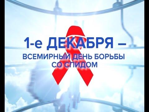 1 декабря - Всемирный день борьбы со СПИДом. Эфир от 04.12.2016