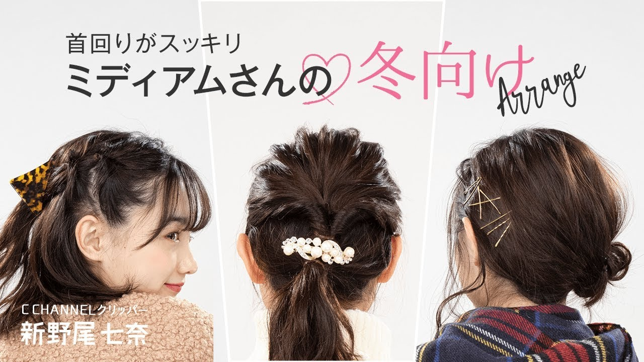 ミディアムヘアアレンジ 冬のまとめ髪3選 Youtube