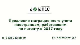 Патент для иностранных граждан в 2018 году