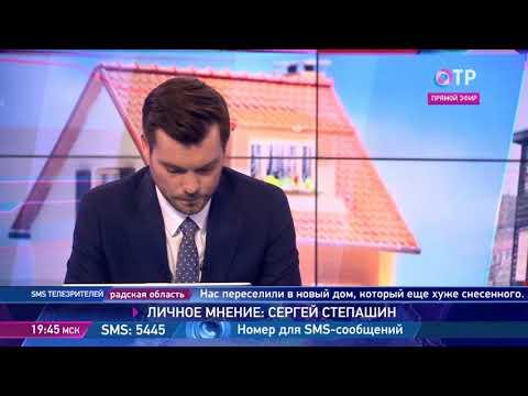 Телеканал «ОТР», программа «ОТРажение», Интервью председателя наблюдательного совета Фонда ЖКХ Сергея Степашина.