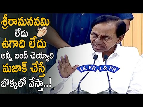 cm-kcr-declared-to-cancel-festivals-of-ugadi-and-sri-ramanavami-due-to-present-situation-|-cc