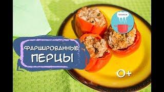 Фаршированный Перец | Вкусный Рецепт