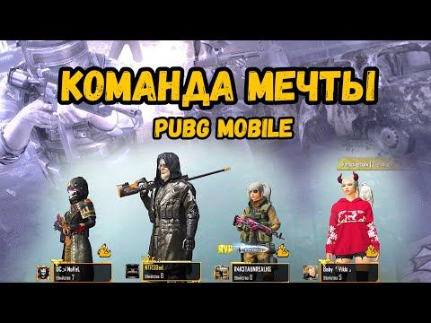 КОМАНДА МЕЧТЫ In PUBG MOBILE