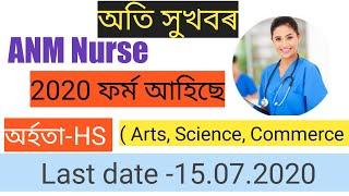 2020 Anm Nurse Course Form আহিছে //anm Nurse Course//snm Nurse Session 2020