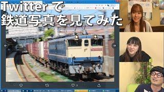 【4月27日生配信「しゃべ鉄気分!」part2】twitterで鉄道写真を募集してみた