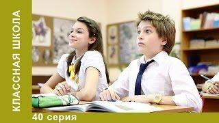 Классная Школа. 40 Серия. Детский сериал. Комедия. StarMediaKids