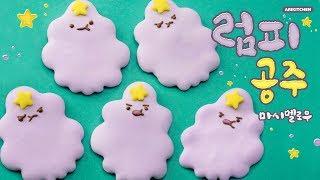 How to Make Lumpy Space Princess Marshmallows! - Ari Kitchen