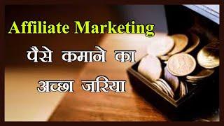 Prabhasakshi Special | क्या है Affiliate Marketing और कैसे होती है इससे कमाई | Affiliate Marketing
