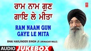 RAM NAAM GUN GAYE LE MITA   AUDIO JUKEBOX   BHAI HARJINDER SINGH (SRINAGAR WALE)