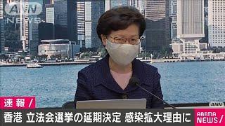 香港立法会選挙の延期を決定 理由は新型コロナ(20/07/31) - YouTube