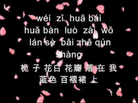 Hou Lai with Lyrics