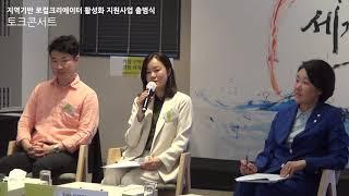 """(토크콘서트①) 박민아 박사 """"사회·경제적 변화 중심에…"""