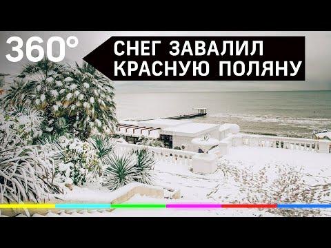 Снег завалил Красную поляну и Адыгею  - видео