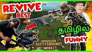கெட்டநேரம் for ask Revive !! PUBG Mobile gameplay in TAMIL ( தமிழில் ) & Random Funny moments!