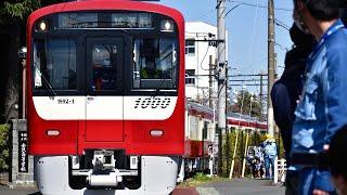 [遂に第2編成も!] 京急新1000形1890番台1892F J-TREC出場試運転