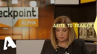 Checkpoint Alpha | Πρεμιέρα Σάββατο 27/10 - 00:30