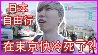 「東京,日本」Cody在東京快冷死了?!日本的食物超好吃的啦!!「東京自由行 Day 1」
