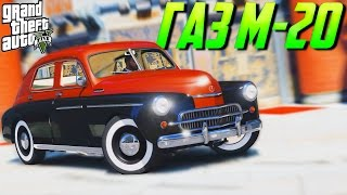 GTA 5 Моды: ГАЗ М-20 Победа - Боевая Классика!