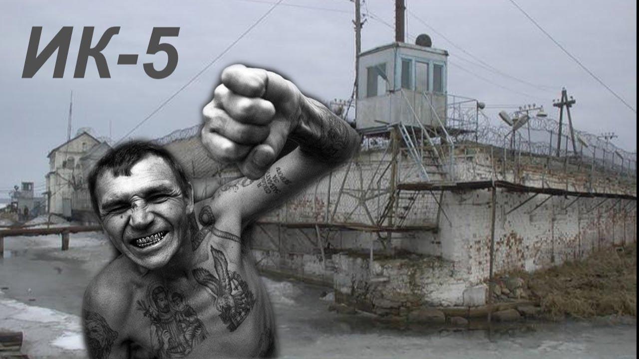 Остров Огненный (тюрьма для пожизненно осужденных) Любовь на всю жизнь