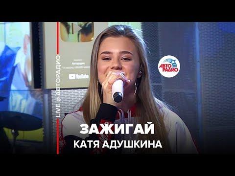 🅰️ @Katya Adushkina - Зажигай (LIVE @ Авторадио)