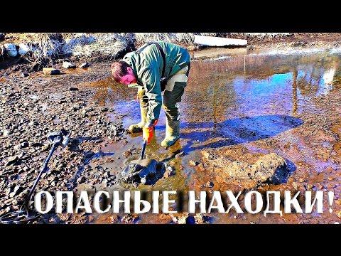 Опасные находки на мёртвой реке!