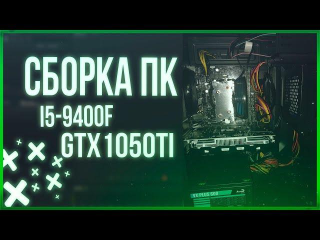 💥Cборка ПК i5-9400f/8GB-DDR4/1050Ti/SSD-120GB/HDD-500GB/600W 📢Игровой ПК за 40K #1