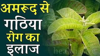 आयुर्वेद में अमरुद से गठिया रोग का इलाज कैसे होता है? Arthritis // gathiya rog ka gharelu upay ilaj