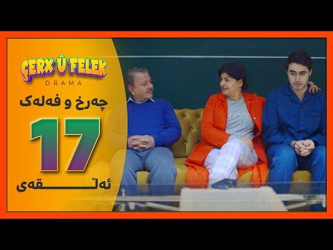 Charx u Falak - Alqay 17 | چەرخو فەلەک - ئەڵقەی 17