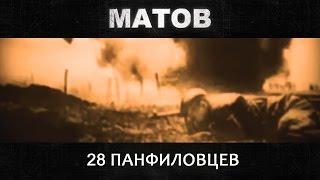 Алексей Матов - 28 панфиловцев