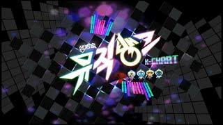 [MusicBank Live] 뮤직뱅크 무편집 라이브 스트리밍 [2006년 8월 1주 ~ 2006년 10월 5주]