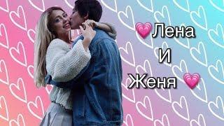 ♡ МОМЕНТЫ♡ ЕЛЕНА ШЕЙДЛИНА И ЖЕНЯ♡