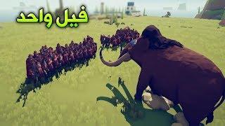 تابز : فيل واحد ضد كل الجنود ,, من سينتصر ؟؟!