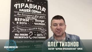 Видео приглашение Олега Тихонова пастора