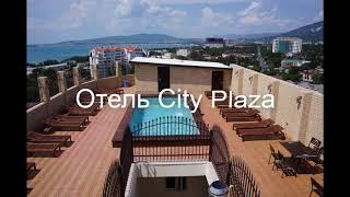Отель City Plaza - ВОТ КУДА ПОЕХАТЬ ЛЕТОМ? ГЕЛЕНДЖИК!!!!