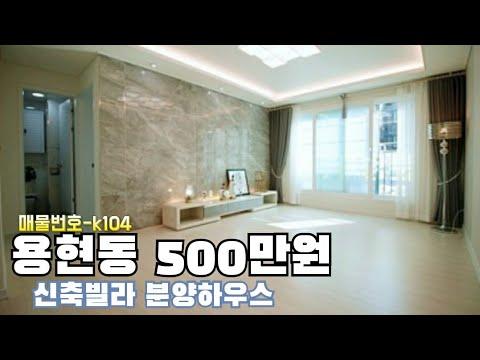 인천 🔥용현동신축빌라🔥 미추홀구 💰500만원 내집마련 숭의역 인하대병원 기회입니다.구경하는집 분양하우스
