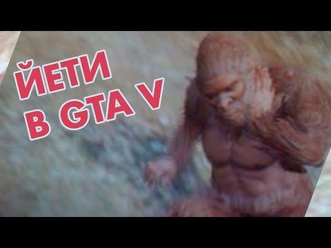 Снежный человек в GTA 5