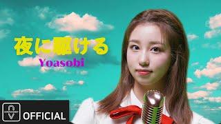 Woo!ah! (우아!) – YOASOBI - 夜に駆ける Covered By SORA