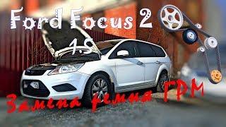 Форд фокус 2, замена ремня ГРМ