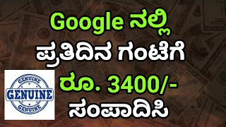 How To Earn $55 Per Hour From Google User research | make money online in Kannada |  Techno Kannada