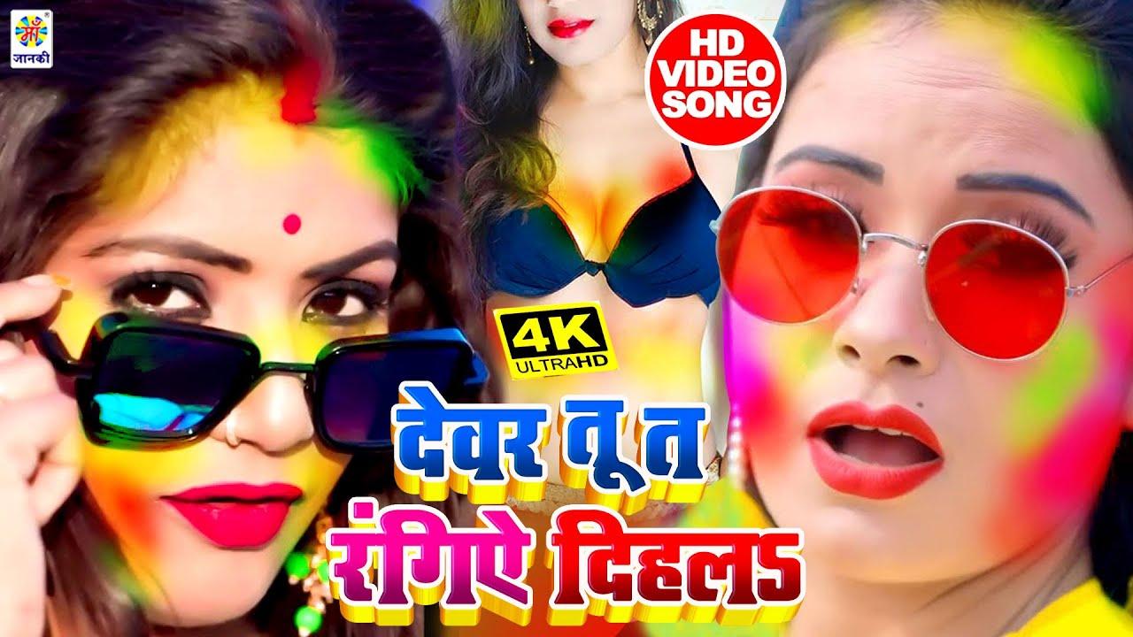 ( VIDEIO ) देवर तू त रंगिये दिहलS || #Best Bhojpuri 💋देवर भाभी की गरमा गरम होली वीडियो Ahshan Malik