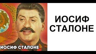 Лютые приколы. Иосиф Сталоне